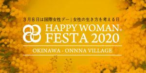 国際女性デー|HAPPY WOMAN FESTA OKINAWA 2020