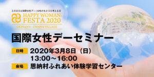 HAPPY WOMAN FESTA OKINAWA2020