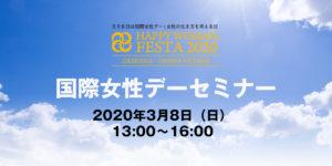 HAPPY WOMAN FESTA OKINAWA 2020