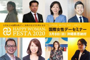3月8日|国際女性デーセミナー