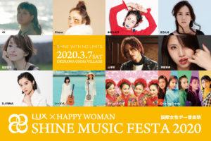 国際女性デー音楽祭|LUX×HAPPY WOMAN|SHINE MUSIC FESTA 2020