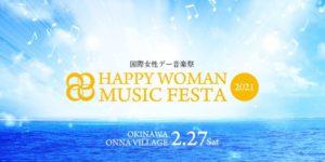 国際女性デー音楽祭2021
